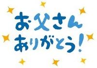yjimage父の日.jpg